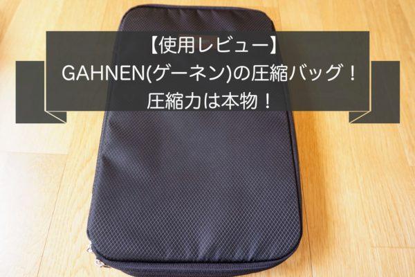 Gahnen/ゲーネン圧縮バッグのレビュー