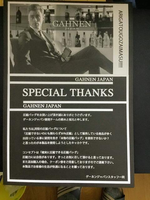 Gahnen/ゲーネンのメッセージ