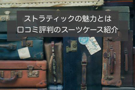 ストラティックの口コミ評判スーツケースランキング