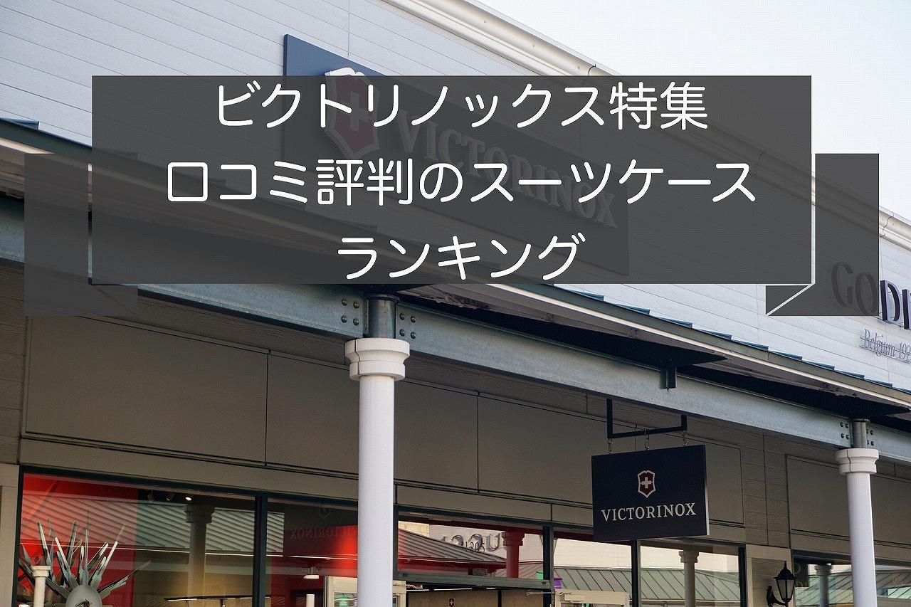 ビクトリノックスの口コミ評判スーツケース
