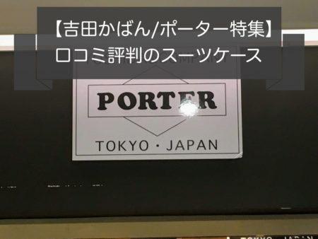 吉田かばん/ポーターのスーツケース特集【口コミ評判】