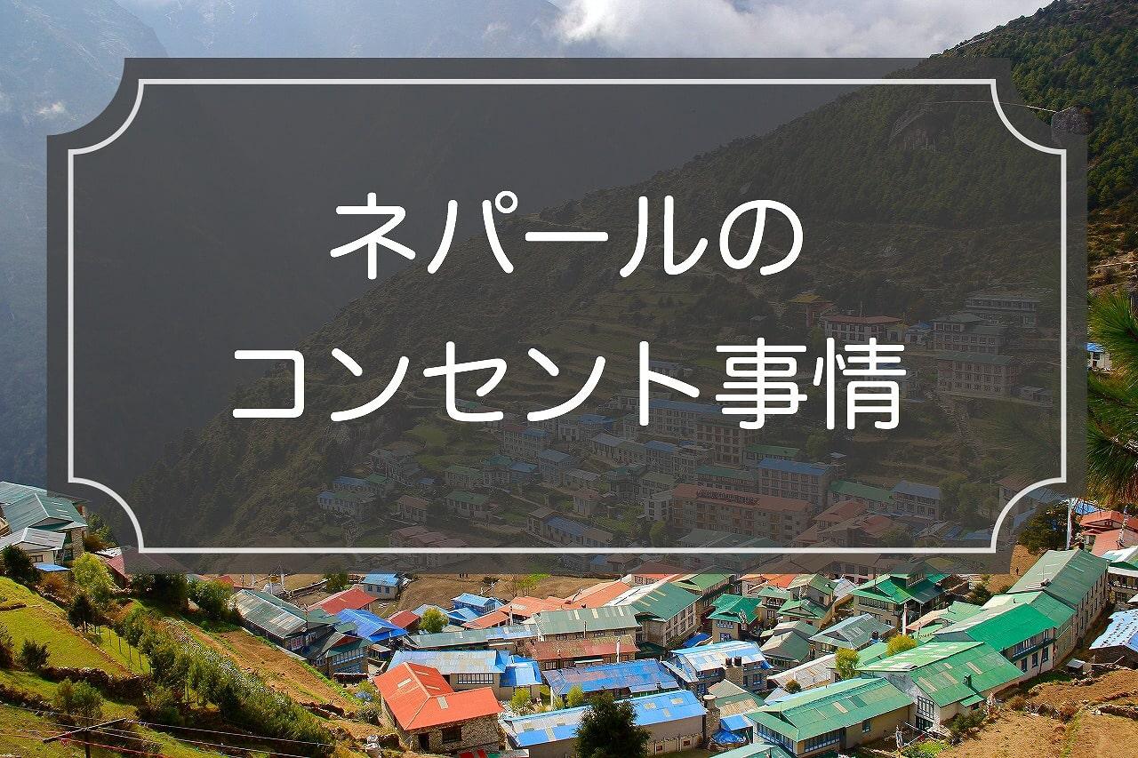 ネパールのコンセント事情