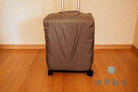 スーツケースカバーをつけたパリセイド2-Z