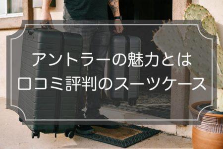 アントラーのスーツケース特集
