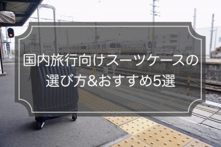 国内旅行におすすめのスーツケース