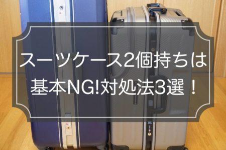 スーツケースの2個持ち