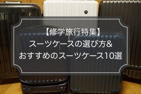 修学旅行のスーツケースの選び方とおすすめスーツケース10選