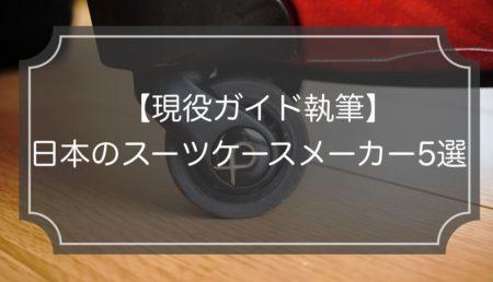 日本のスーツケースメーカーの特徴とおすすめ