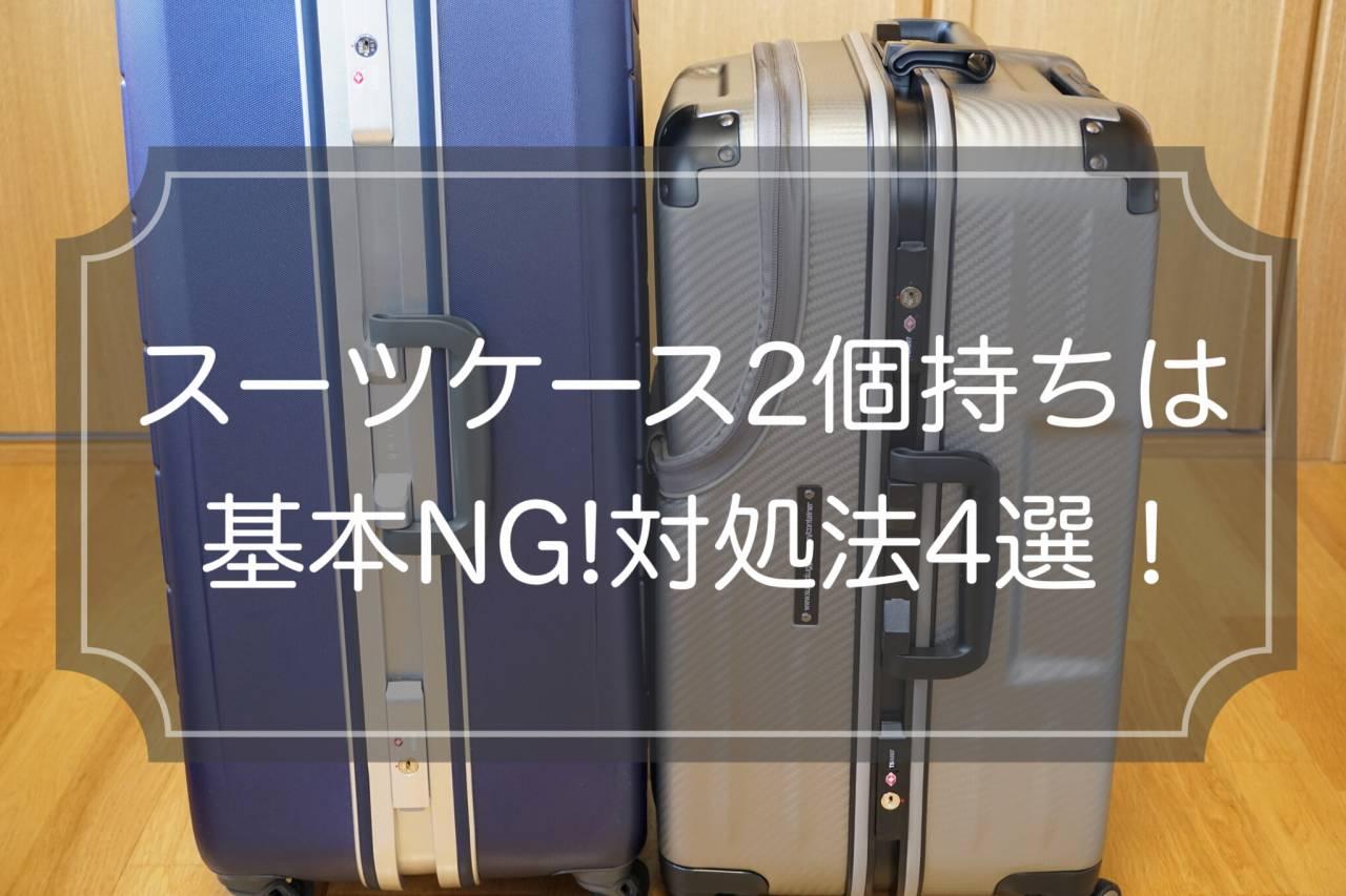 スーツケース2個持ちの対処法