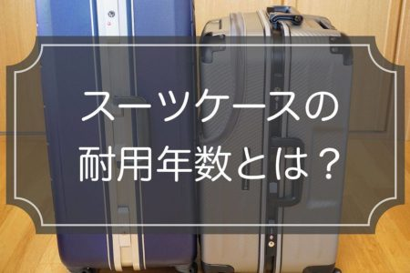 スーツケースの耐用年数