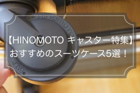 HINOMOTOキャスターの特徴&搭載のおすすめスーツケース5選
