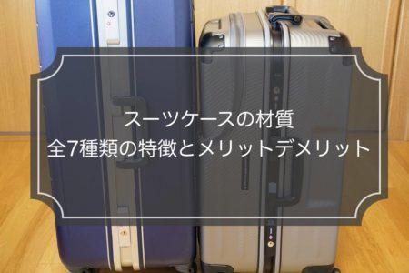 スーツケースの素材の材質