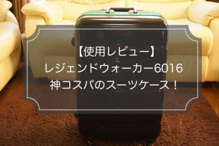 レジェンドウォーカー6016は神コスパのスーツケース