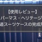 自腹レビュー&口コミ|バーマス・ヘリテージは王道スーツケースの完成形!
