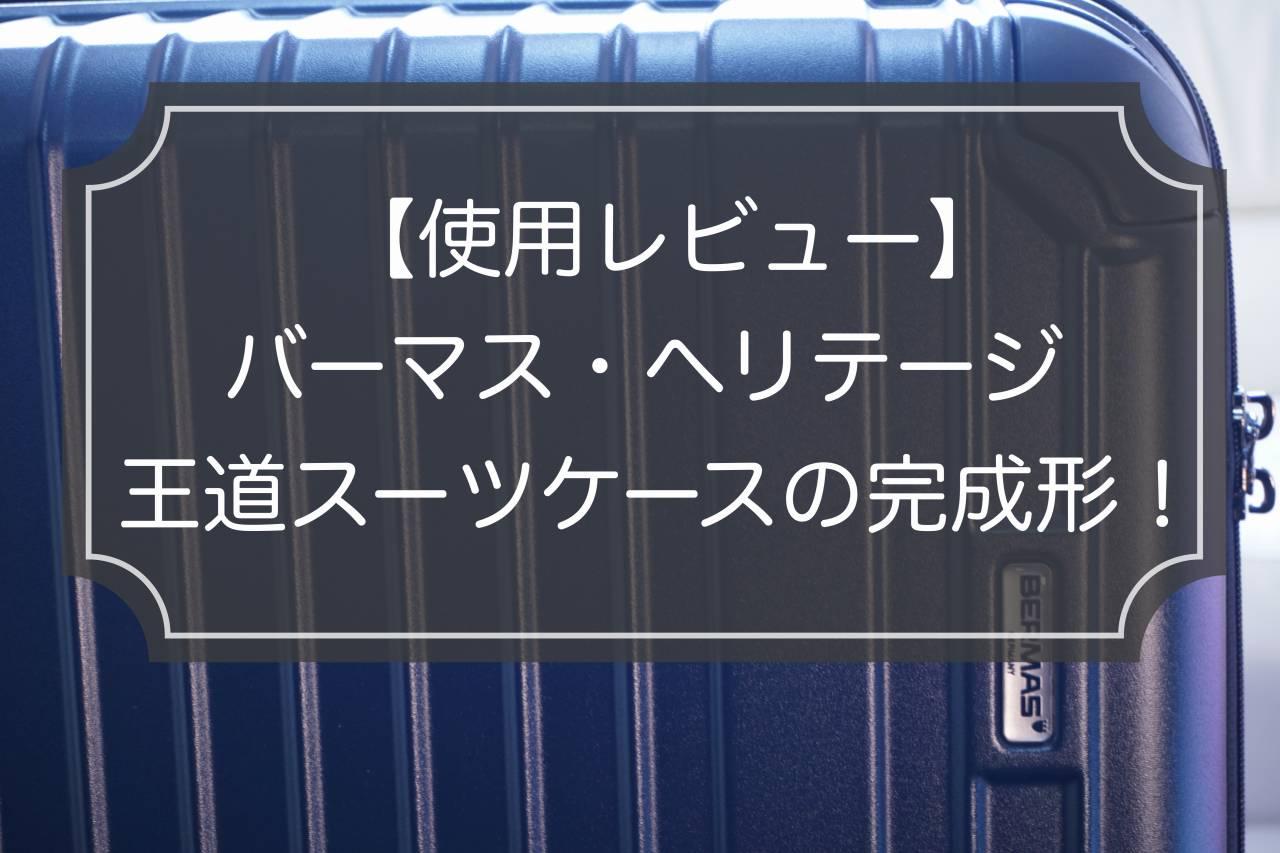 【ヘリテージレビュー】バーマスの王道スーツケース完成形は流石の一言!