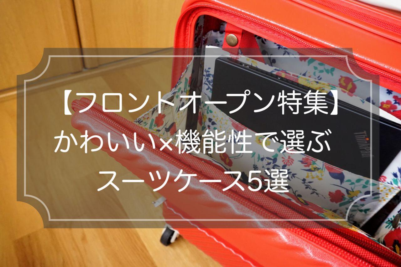 """【フロントオープン特集】""""かわいい×機能性""""で選ぶスーツケース5選"""