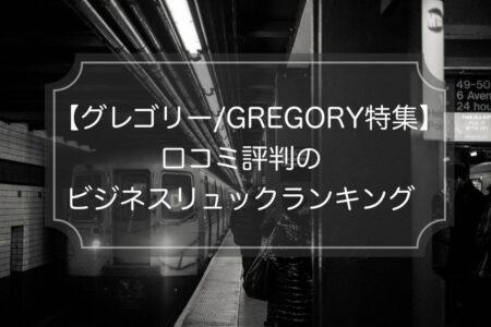 グレゴリーのビジネスリュックの評判