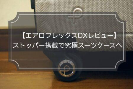 エアロフレックスDXレビュー|ストッパー搭載で究極スーツケースへ