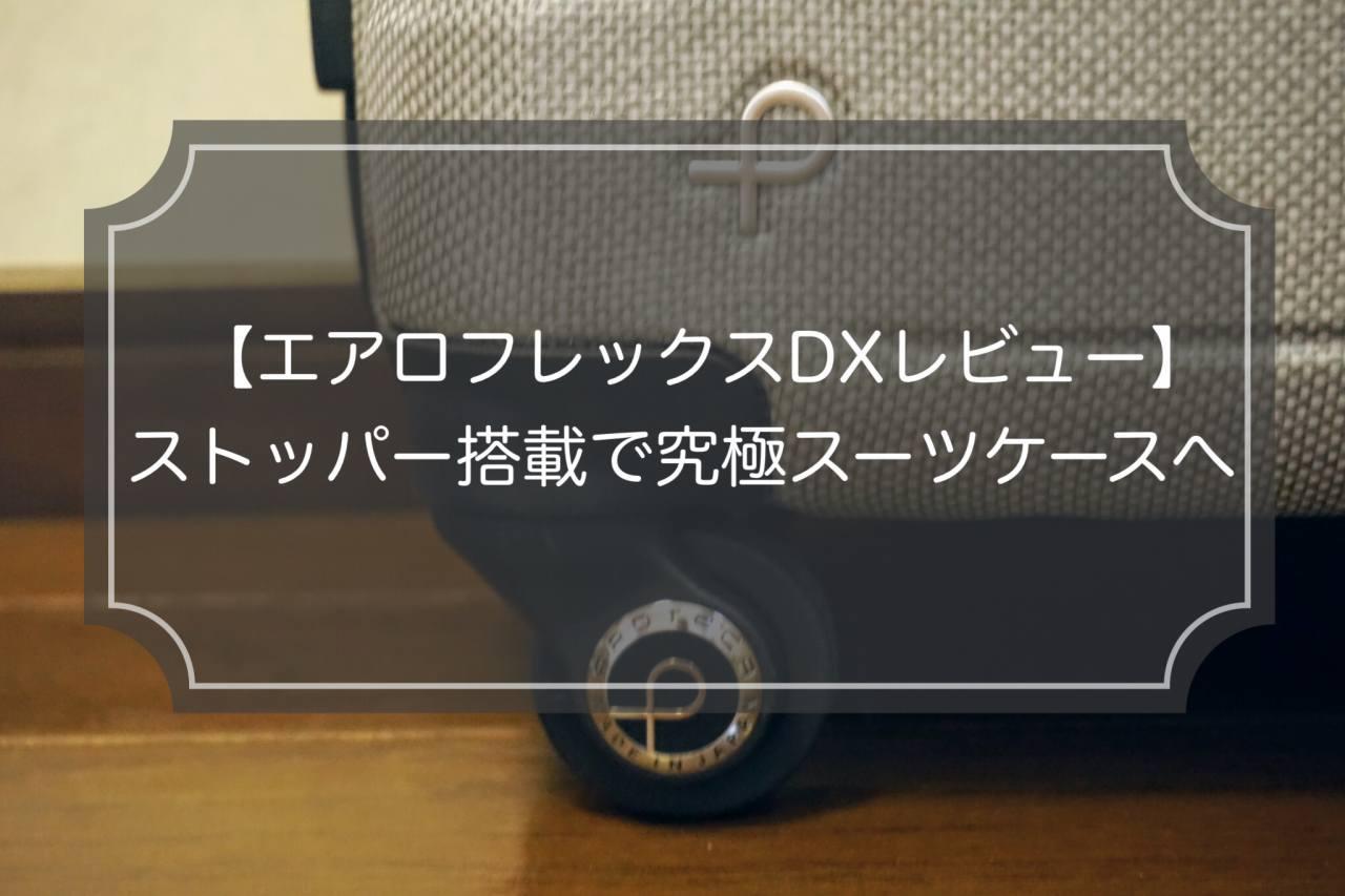エアロフレックスDXレビュー ストッパー搭載で究極スーツケースへ