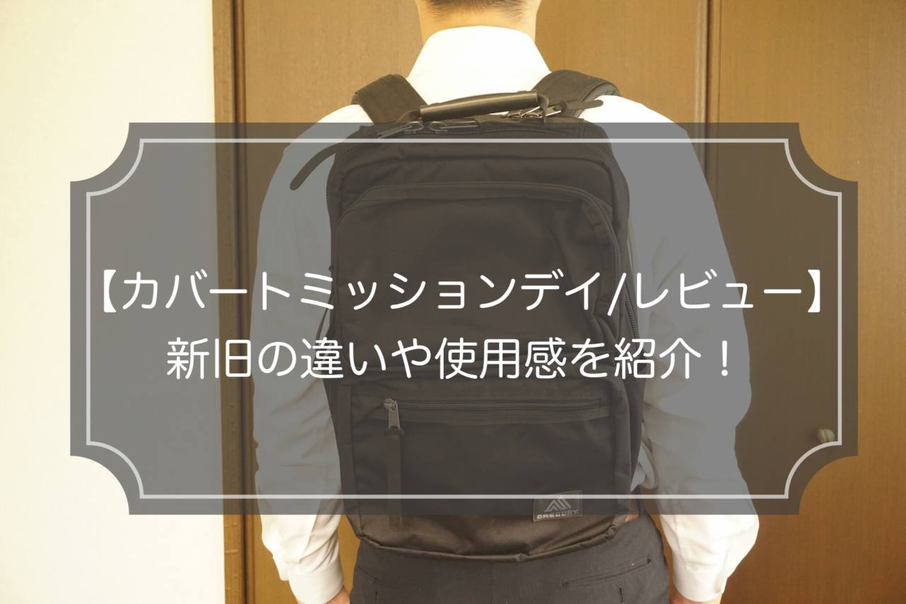 【カバートミッションデイ/レビュー】新旧の違いや使用感を紹介!