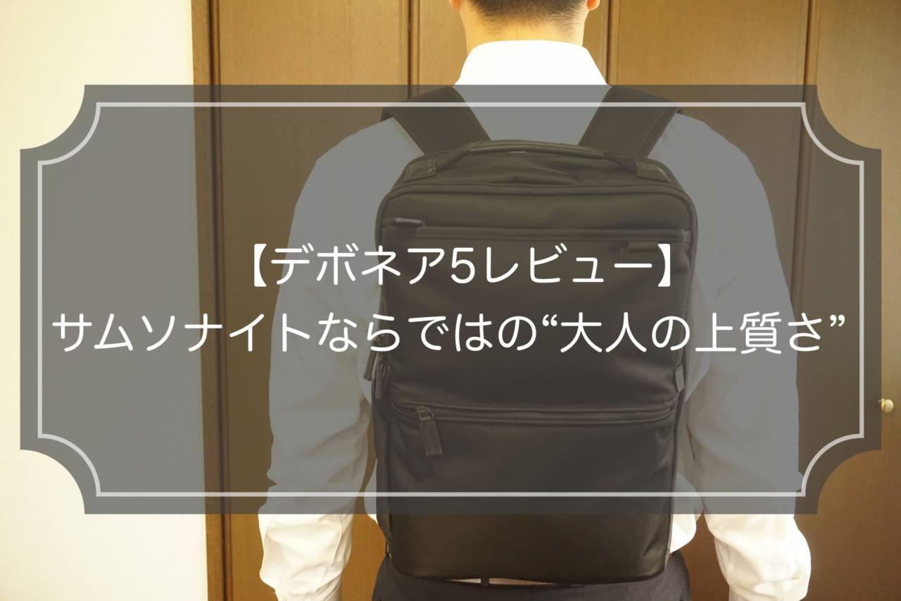 """【デボネア5レビュー】サムソナイトらしい""""上質さ""""で通勤最適"""