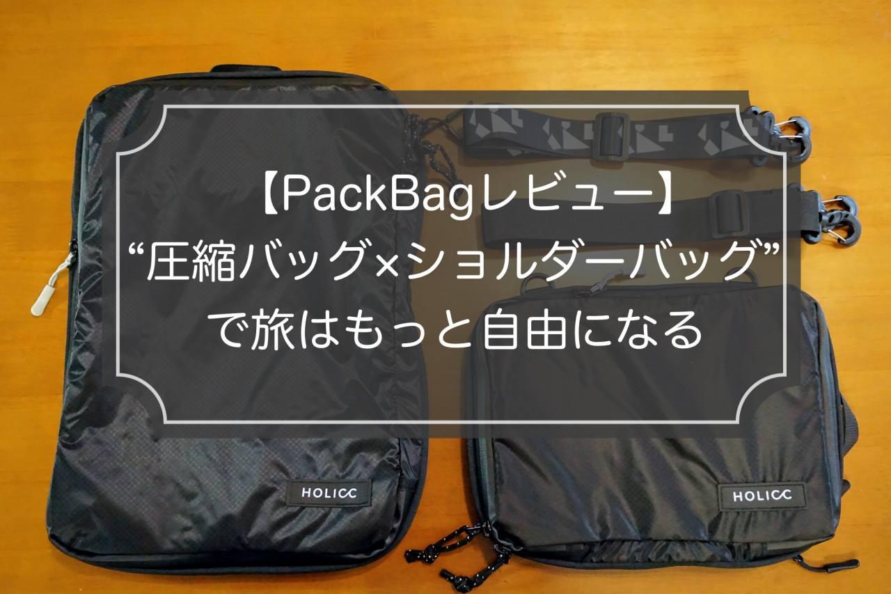 """【PackBagレビュー】""""圧縮バッグ×ショルダーバッグ""""で旅はもっと自由になる!"""