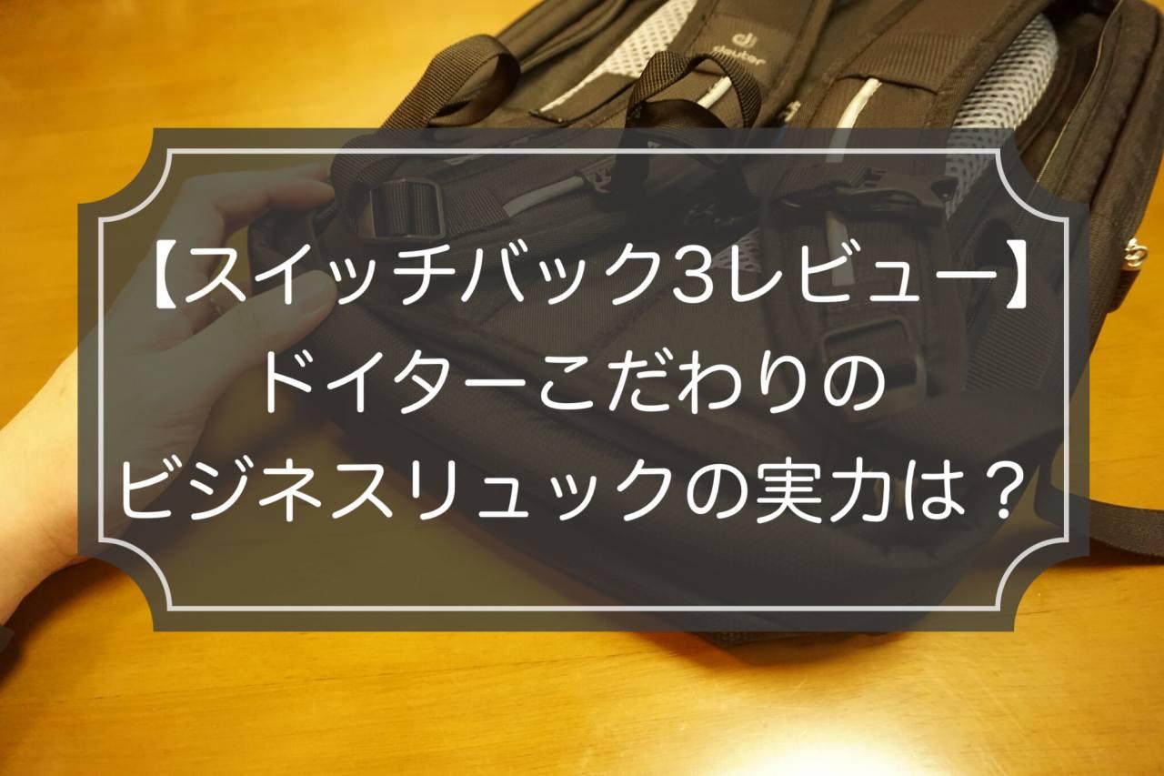【スイッチバックⅢレビュー】ドイターNo1ビジネスリュックがすごい!